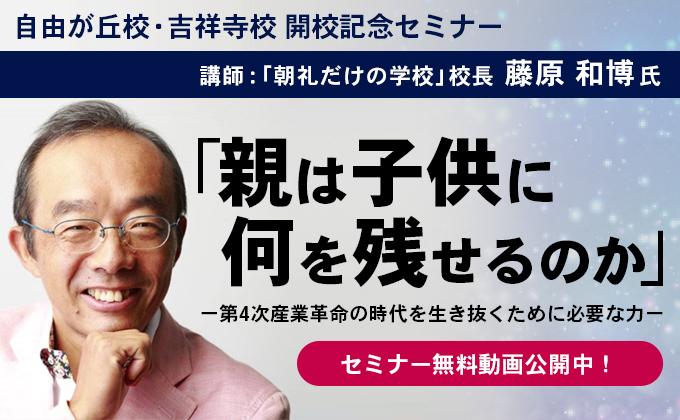 藤原和博氏セミナー「親は子供に何を残せるのか」