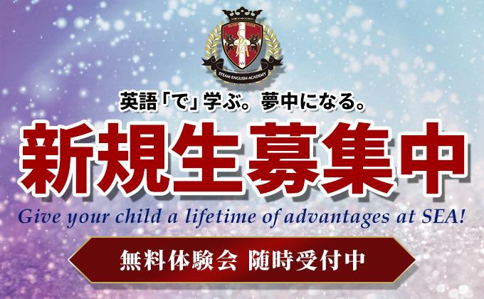 CLIO International Academy SEA北堀江校