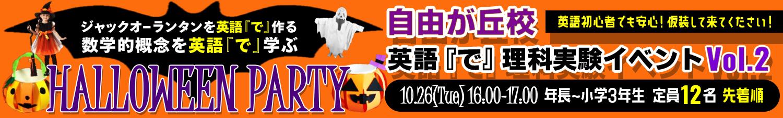 自由が丘校ハロウィンイベント英語でかぼちゃを作る