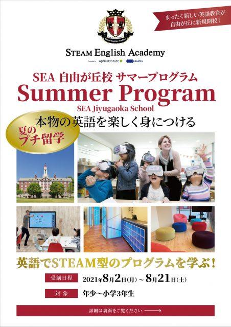 <終了しました>サマースクール【東京】自由が丘校のサマープログラム