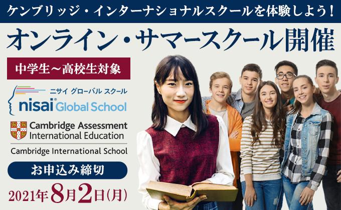 オンライン・インターナショナルスクール